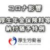 厚生年金保険料等の納付猶予特例(コロナ影響
