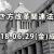 働き方改革関連法案 18.06.29(金)衆院通過後のし参議院可決し法案成立