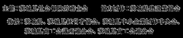 茨城県建設業雇用管理改善促進事業の主催団体と講演団体