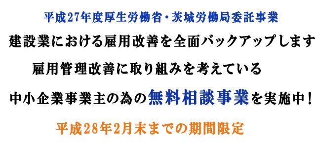 茨城県建設業雇用管理改善促進事業2015
