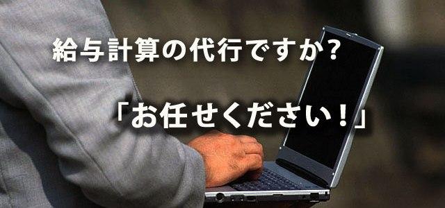 茨城県鉾田市近辺で給与計算代行・アウトソーシングをお探しですか? お任せ下さい